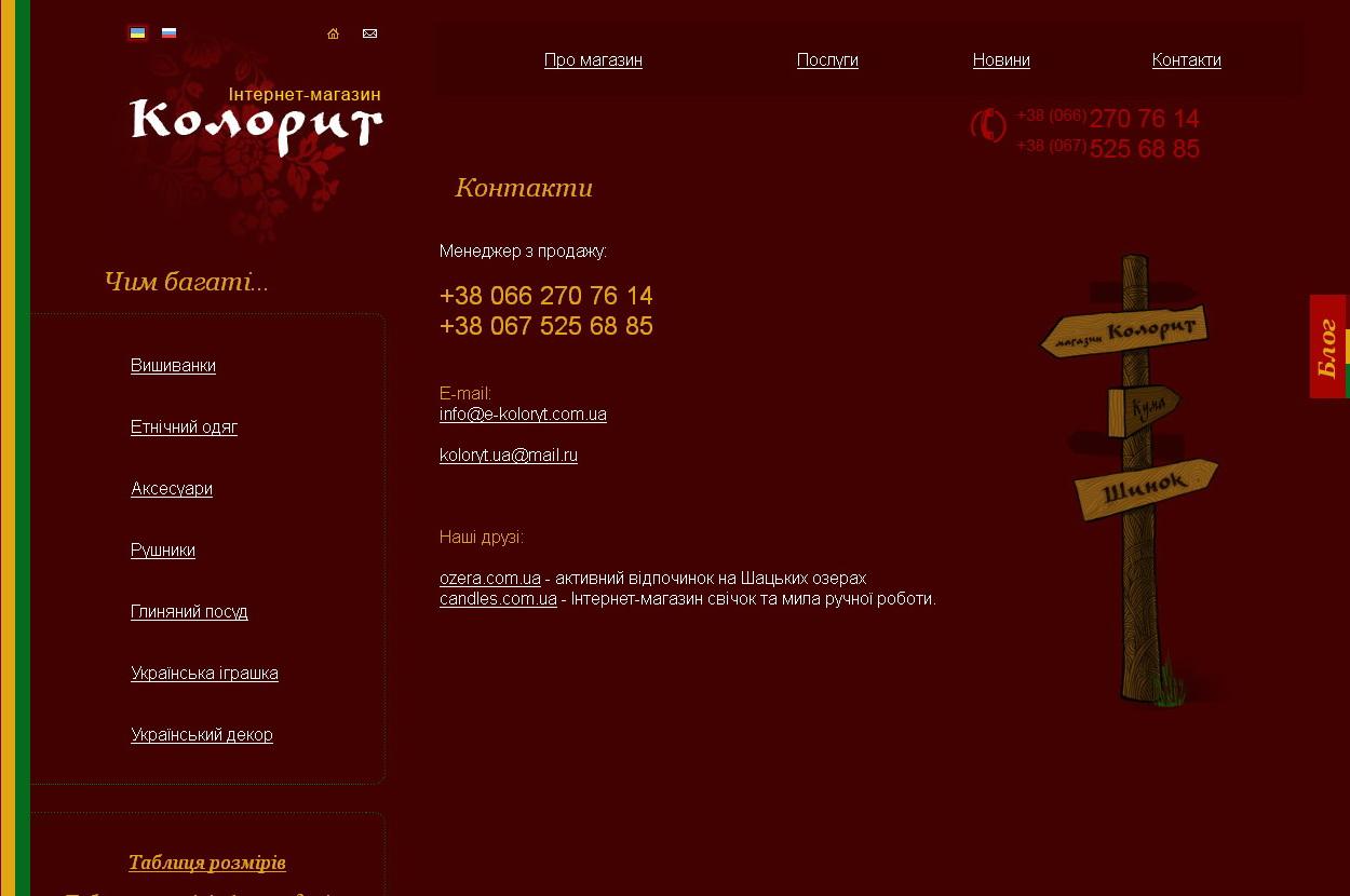 Інтернет магазини - Інтернет - Каталог сайтів Луцька. Сайти в Луцьку ... 71977e2c60754