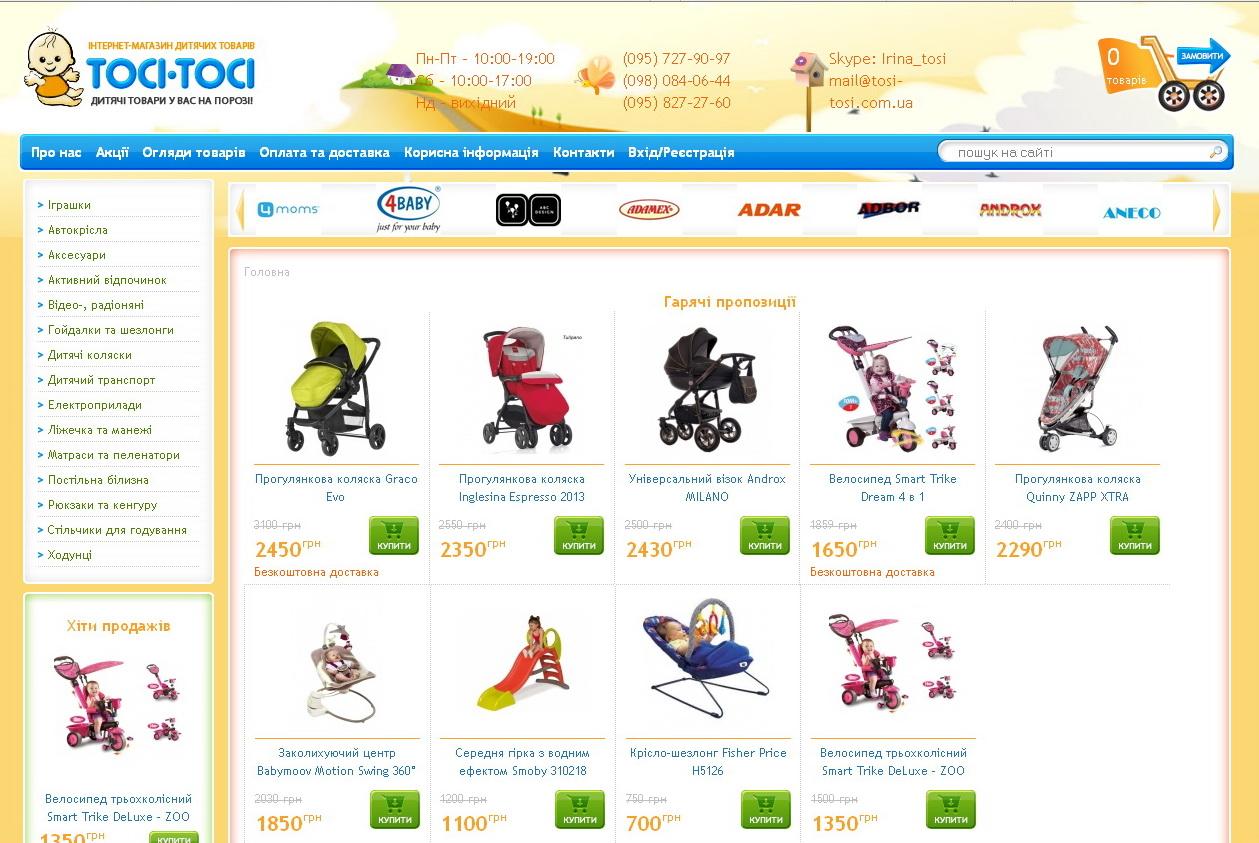 Інтернет-магазин дитячих товарів